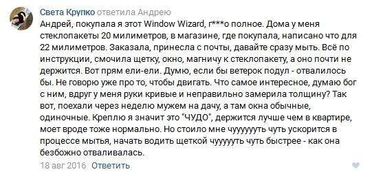 window wizard отзывы